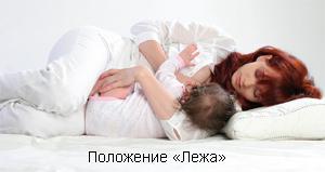 Мама лежа кормит малыша