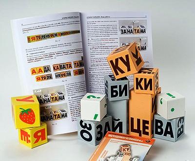 Книга и кубики по Зайцеву